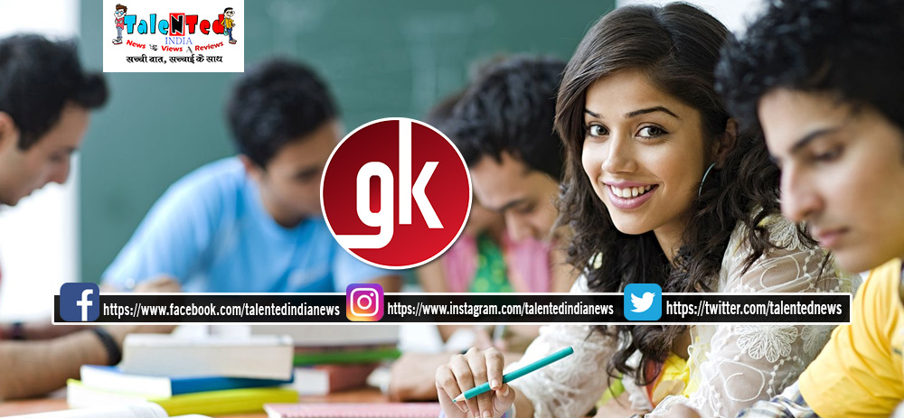 National Human Right Commission GK In Hindi | GK Question In Hindi