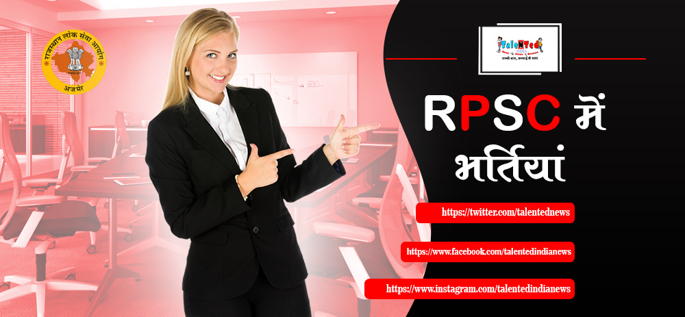 RPSC FDO AFDO Recruitment 2019 For 16 Posts @ rpsc.rajasthan.gov.in