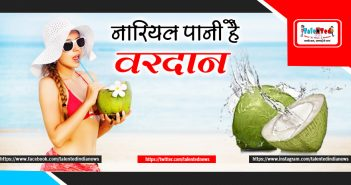 Coconut Water Benefits, Uses, Side Effects, Interactions, Dosage, Warning