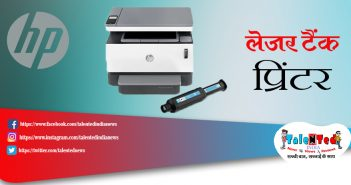 HP Launches World First Laser Tank Printer In India | HP Printer Price