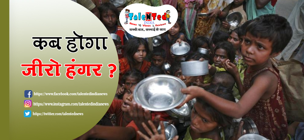 Hunger Report Impact On India 5 Trillion Economy Dream