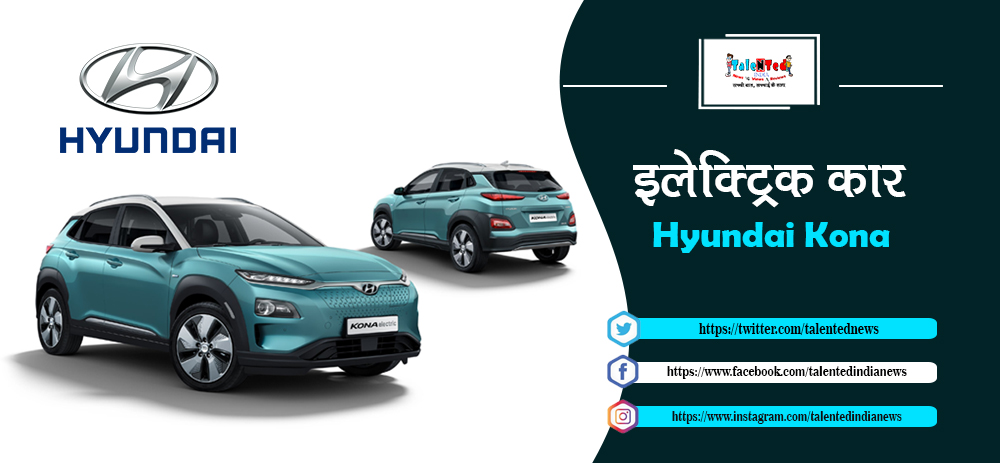 New Hyundai Kona Electric Price, Images, Review, Specification, Images