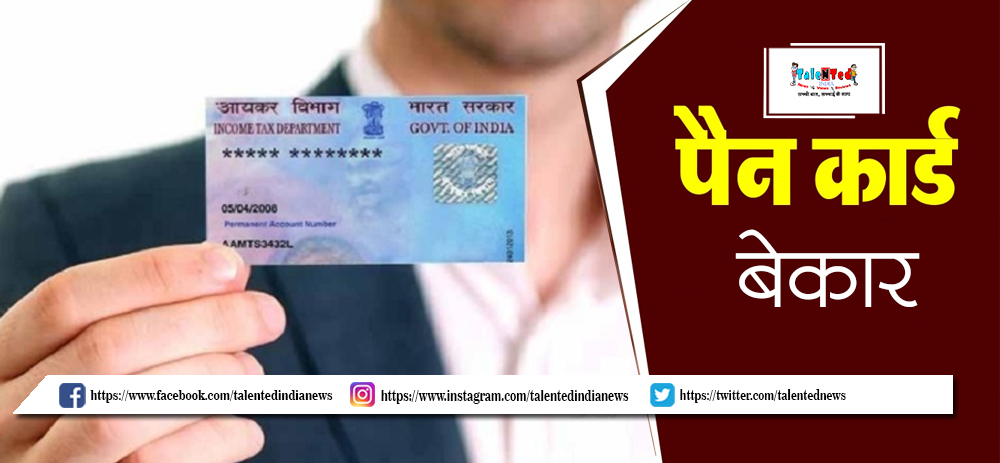PAN Card Will Be Waste After 31 August 2019 | Aadhar PAN Card Link