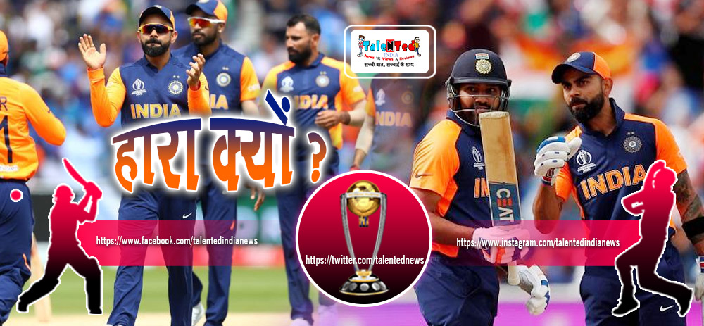 India Defeat In World Cup 2019 | India vs England | IND vs ENG Live