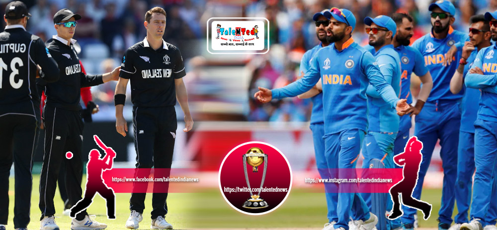 India vs New Zealand World Cup Semifinals Record | World Cup 2019 Live