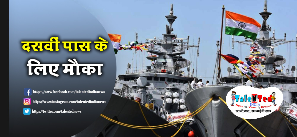Indian Navy Recruitment 2019 for 400 Sailor Post @joinindiannavy.gov.in