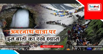 Amarnath Yatra 2019 Travel Tips | Clothes & Shoes For Amarnath Yatra