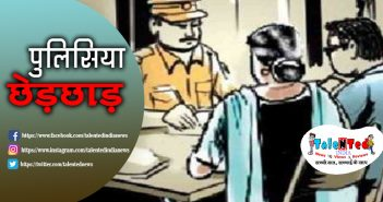 Video Kanpur Policeman Misbehave With Girl In Police Station