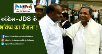 Karnataka Congress Party Breakfast Meeting | H D Kumaraswamy