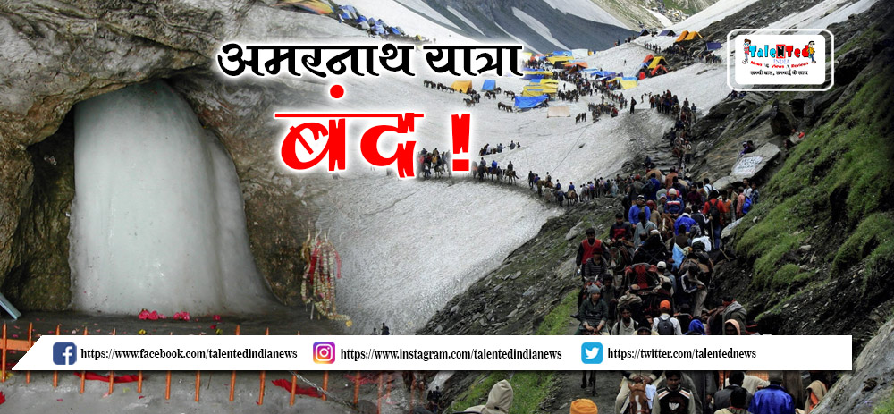 Amarnath Yatra Suspended For One Day | Jammu And Kashmir