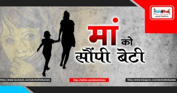 Landlord Guards Mother Daughter In Shahjahanabad