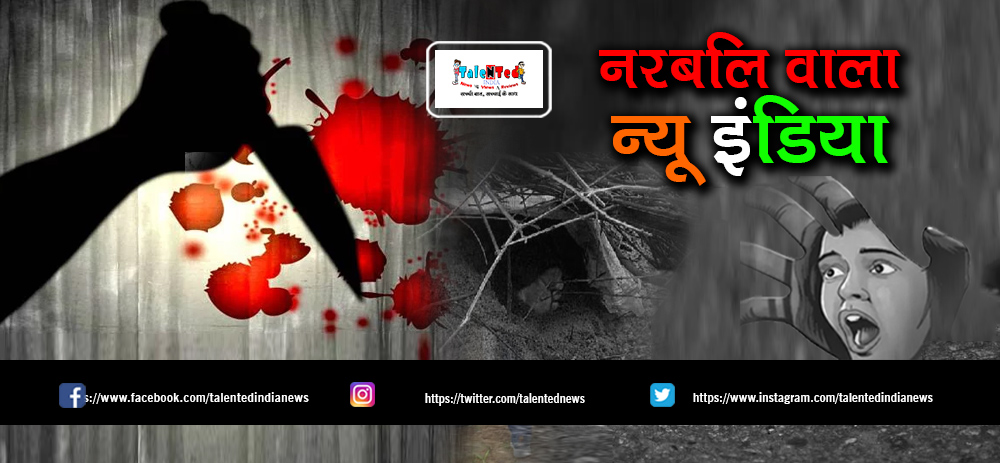Two Child Dead Body Found Without Head In Latehar | Jharkhand News