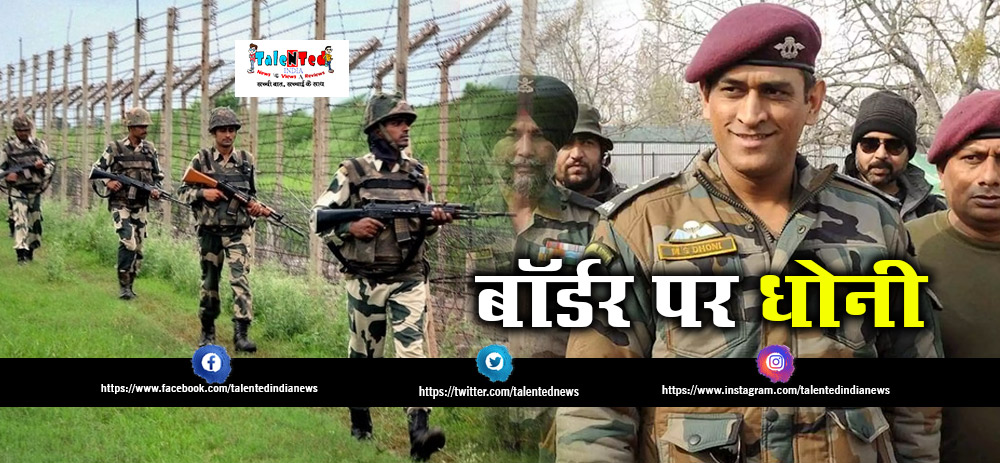 MS Dhoni Will Train By Indian Army In Jammu And Kahsmir