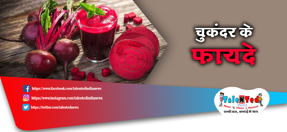 Beetroot Juice Benefits In Hindi | Chukandar Juice Recipe In Hindi