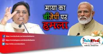 Mayawati Attack On BJP After Attachment Of Brothers Property
