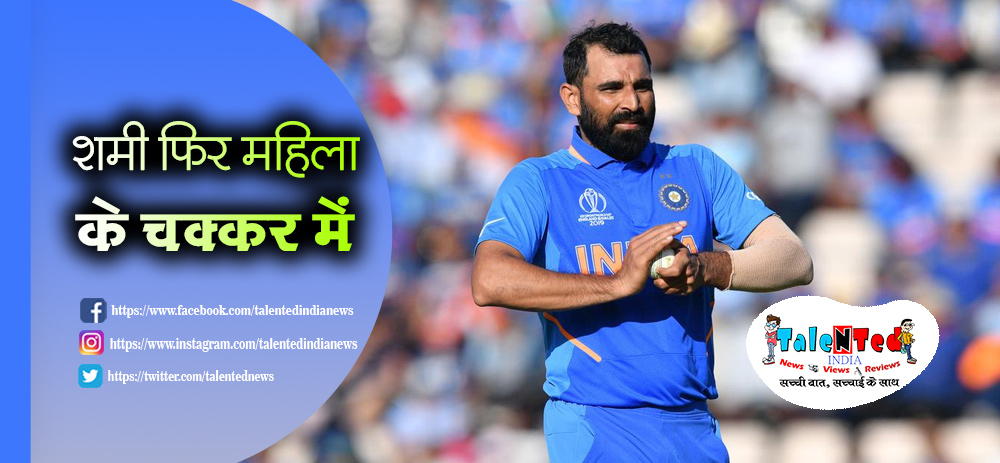 Mohammed Shami Sends Message To Unknown Lady On Instagram