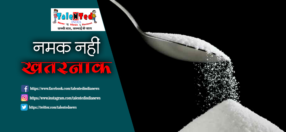 Fssai Report Said Salt Is Not Harmful | Types Of Salt | Salt Benefits Hindi