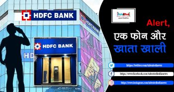 HDFC Bank Warns Customers For Online Fraud In Banking