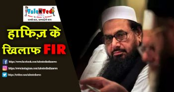 Pakistan Registered Terror Financing Case Against Hafiz Saeed