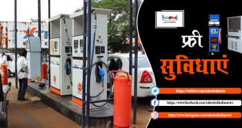 Petrol Pump Free Services