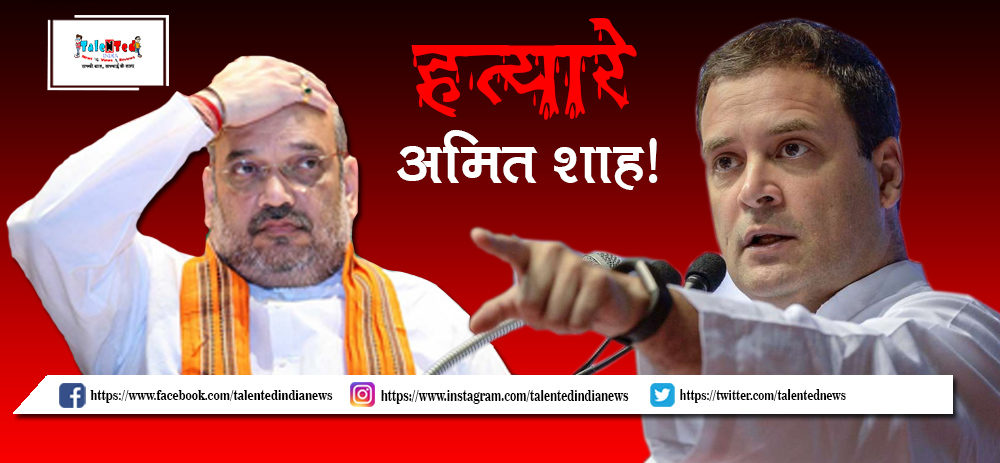 Gujarat Court Issues Summons To Rahul Gandhi | Amit Shah News