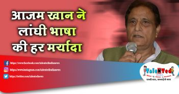 Azam Khan Objectionable Words For Jaya Prada | Controversial Statement