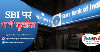 RBI Imposed Seven Crore Penalty On SBI For Non Compliance