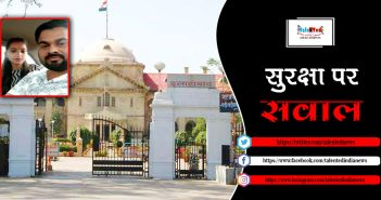 Couple Abduction From Outside Allahabad High Court From Prayagraj