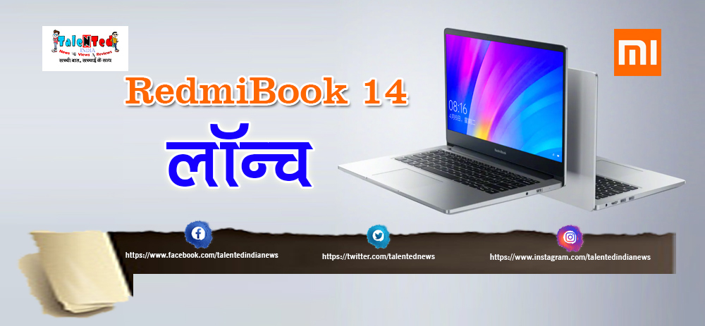 Xiaomi RedmiBook 14 Price In India, Battery Backup,Connectivity,Features