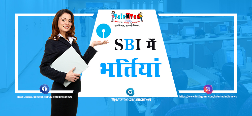 SBI Recruitment 2019 For 77 Specialist Cadre Officer And DGM Posts