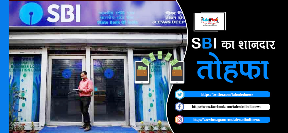 SBI Remove IMPS Charges