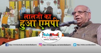 Madhya Pradesh 28th Governor Lalji Tandon | MP New Governor Name