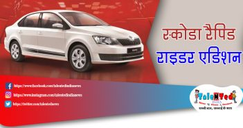 Skoda Rapid Rider Edition Price In India, Feature, Specification, Review