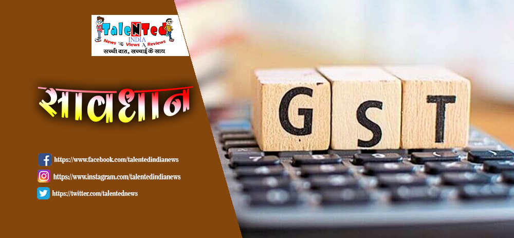 GST Council Will Strict Action Against Fake Bills Makers | Business News
