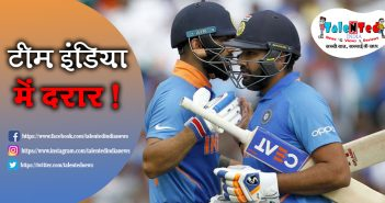 Rift Between Virat Kohli And Rohit Sharma | Sports News | Cricket News