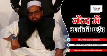 Hafiz Saeed Into judicial Custody In Pakistan | Latest Lahore News In Hindi