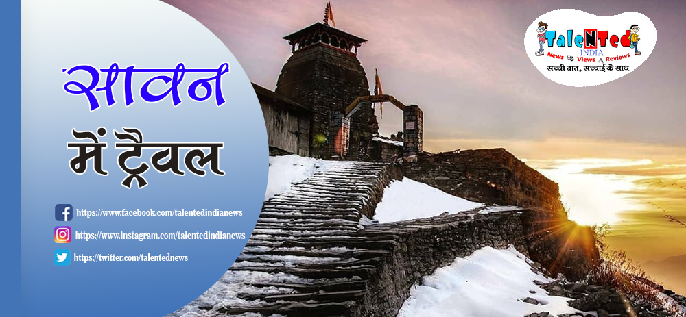 India Most Famous Shiva Temples List : Tungnath Temple, Junagadh