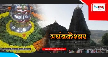 Trimbakeshwar Best Places To Visit, Hotels, Resorts, Temple,