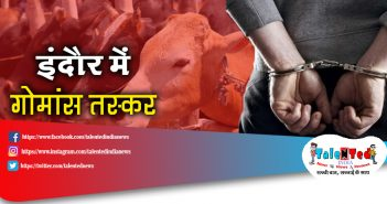 Two Arrested For Beef Smuggling In Indore | Madhya Pradesh Hindi News