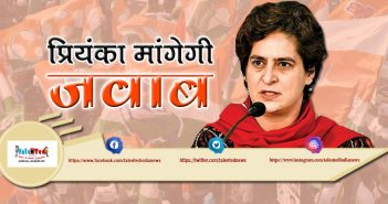 Priyanka Gandhi Congress UP Lossing Candidate List In Lok Sabha