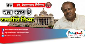 Dr. Ved Pratap Vaidik Editorial On Karnataka Goa Political Crisis In Hindi
