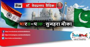 Dr Ved Pratap Vaidik Editorial On Pakistan Kartarpur Corridor