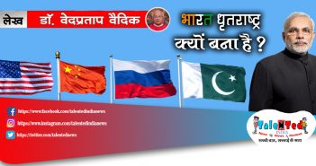 Dr. Ved Pratap Vaidik Editorial On Taliban Agree For Ceasefire In Hindi