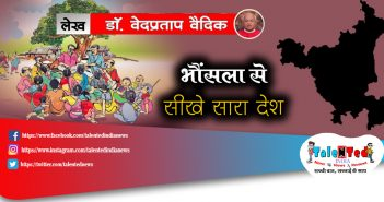 Dr. Ved Pratap Vaidik Editorial On Bhosle Village In Hindi | Haryana