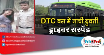 Driver Suspended After DTC Bus Girl Dance Tik Tok Video Goes Viral