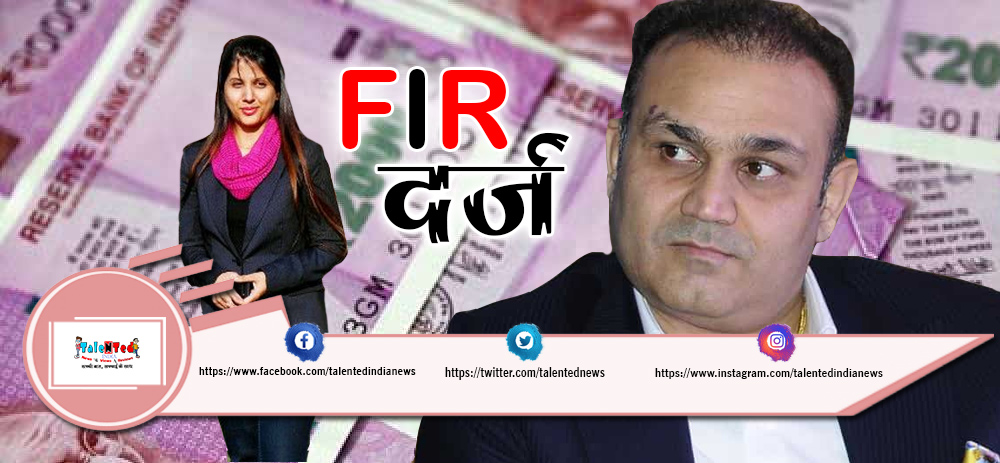 Sehwag Wife Aarti Ahlawat Filed Complaint Against Business Partner