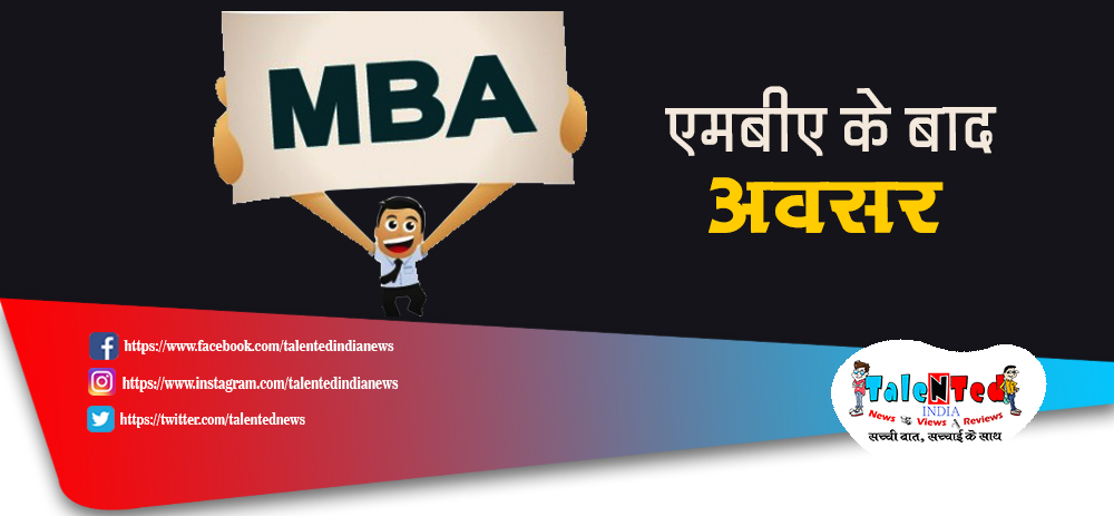 Career In MBA | Job opportunities after MBA | MBA Specializations In India