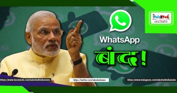 Whatsapp Usage Charge Rs 499 Per Month By Government