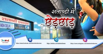 Woman Molested In Shatabdi Express By Drunk Co Passenger