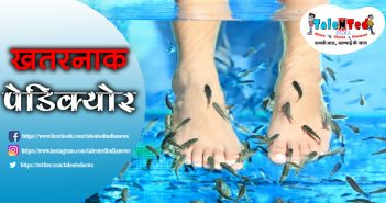 Fish Pedicure Side Effects And Benefits | Fish Foot Spa | Beauty Tips